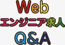 Webエンジニア求人Q&A